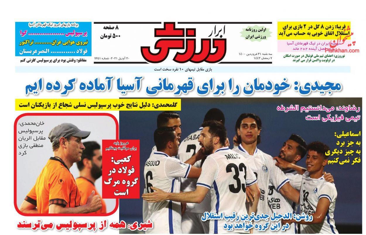 عناوین اخبار روزنامه ابرار ورزشى در روز سهشنبه ۳۱ فروردين