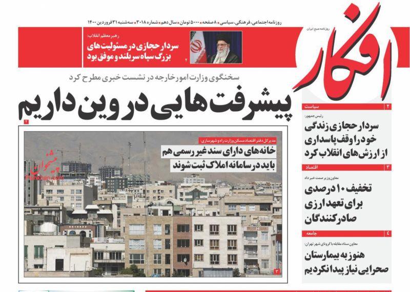 عناوین اخبار روزنامه افکار در روز سهشنبه ۳۱ فروردين