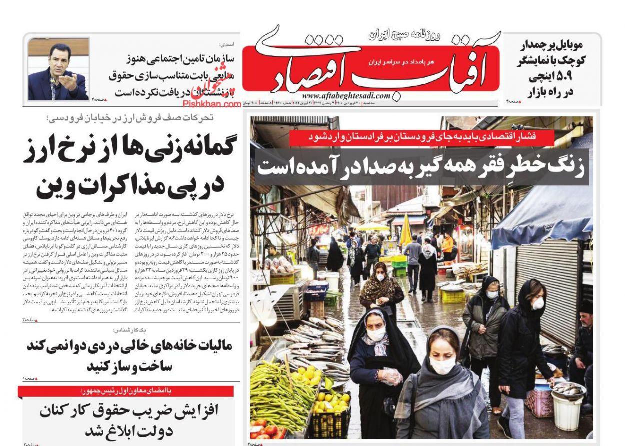 عناوین اخبار روزنامه آفتاب اقتصادی در روز سهشنبه ۳۱ فروردين