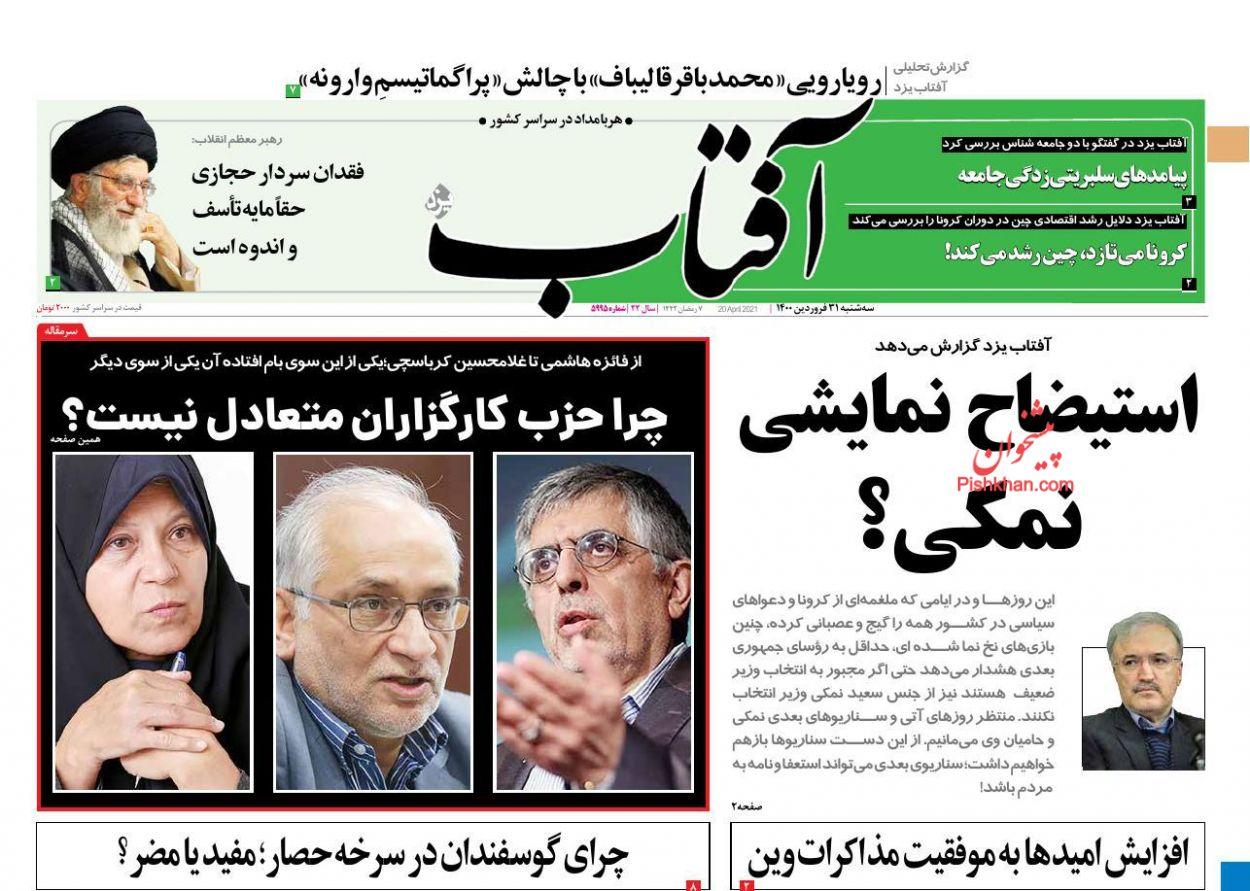 عناوین اخبار روزنامه آفتاب یزد در روز سهشنبه ۳۱ فروردين