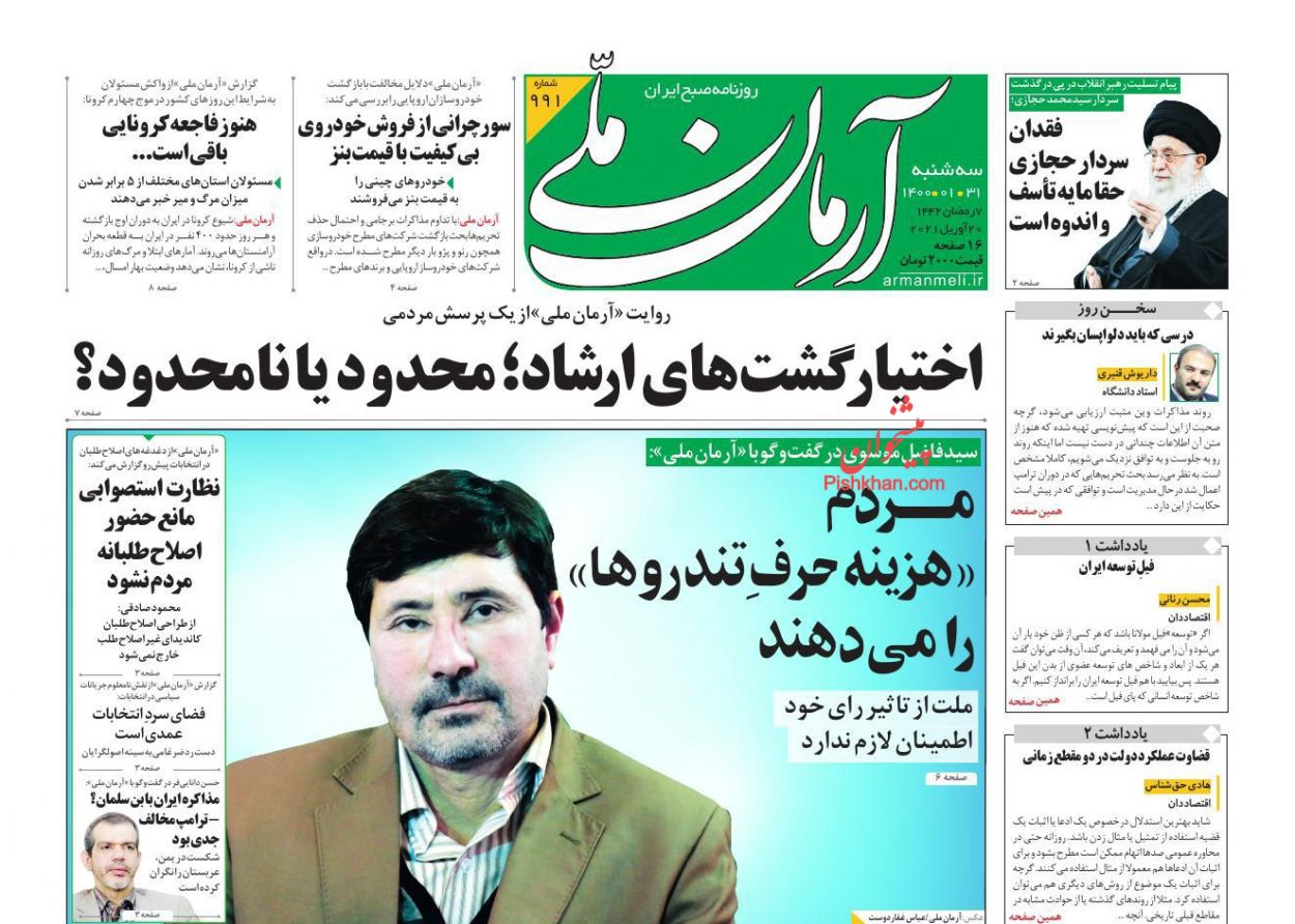 عناوین اخبار روزنامه آرمان ملی در روز سهشنبه ۳۱ فروردين