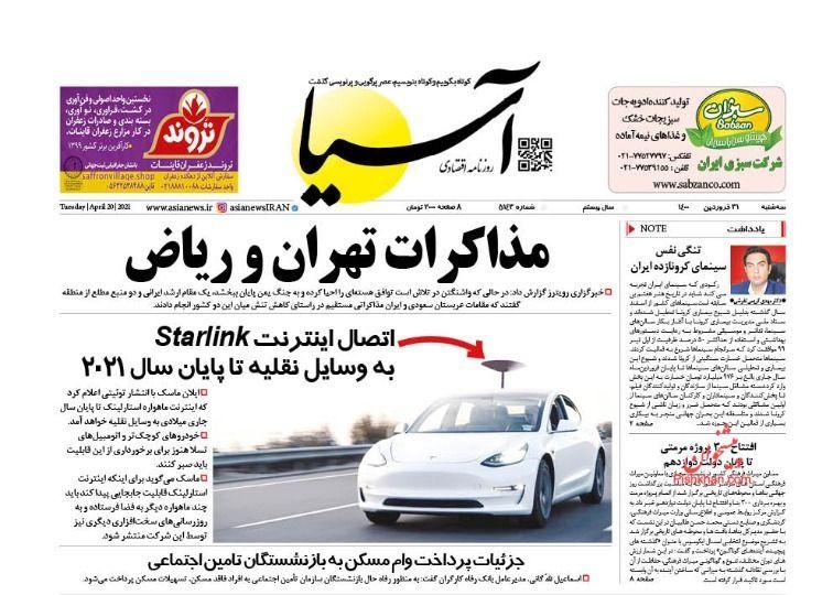 عناوین اخبار روزنامه آسیا در روز سهشنبه ۳۱ فروردين