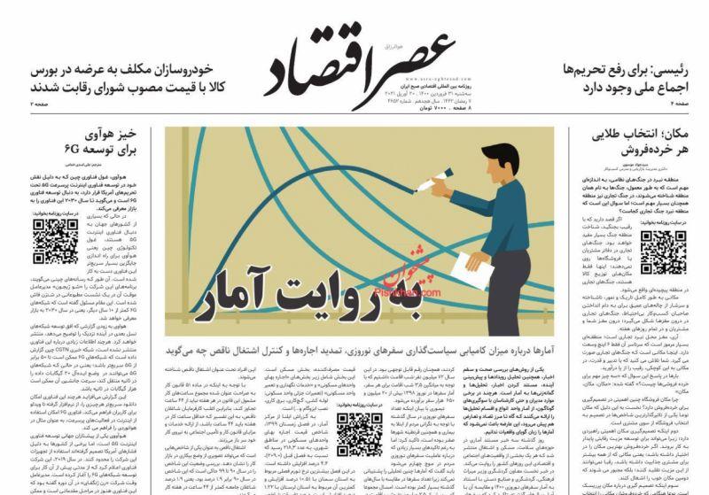 عناوین اخبار روزنامه عصر اقتصاد در روز سهشنبه ۳۱ فروردين