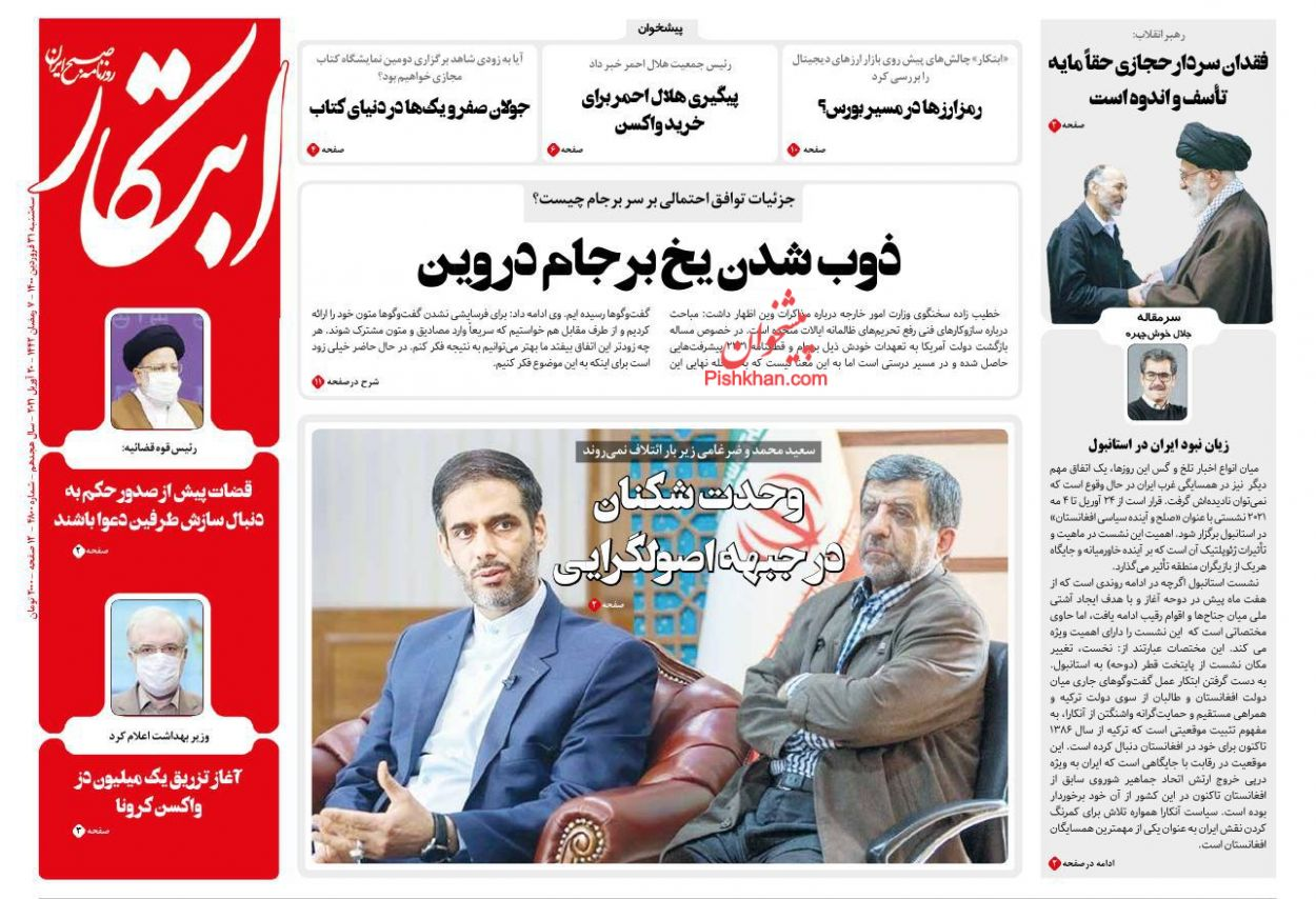 عناوین اخبار روزنامه ابتکار در روز سهشنبه ۳۱ فروردين