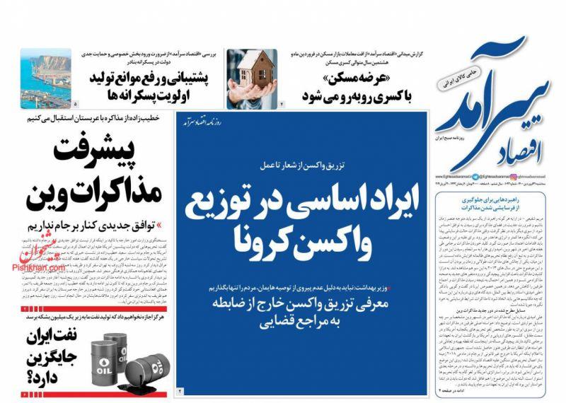 عناوین اخبار روزنامه اقتصاد سرآمد در روز سهشنبه ۳۱ فروردين