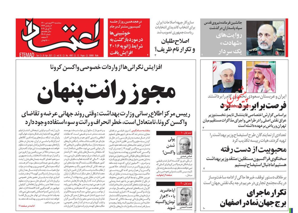 عناوین اخبار روزنامه اعتماد در روز سهشنبه ۳۱ فروردين