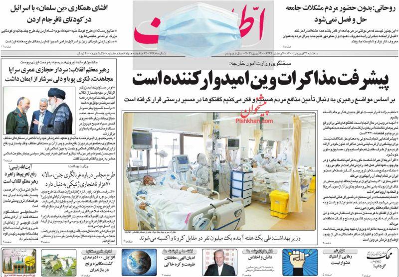 عناوین اخبار روزنامه اطلاعات در روز سهشنبه ۳۱ فروردين