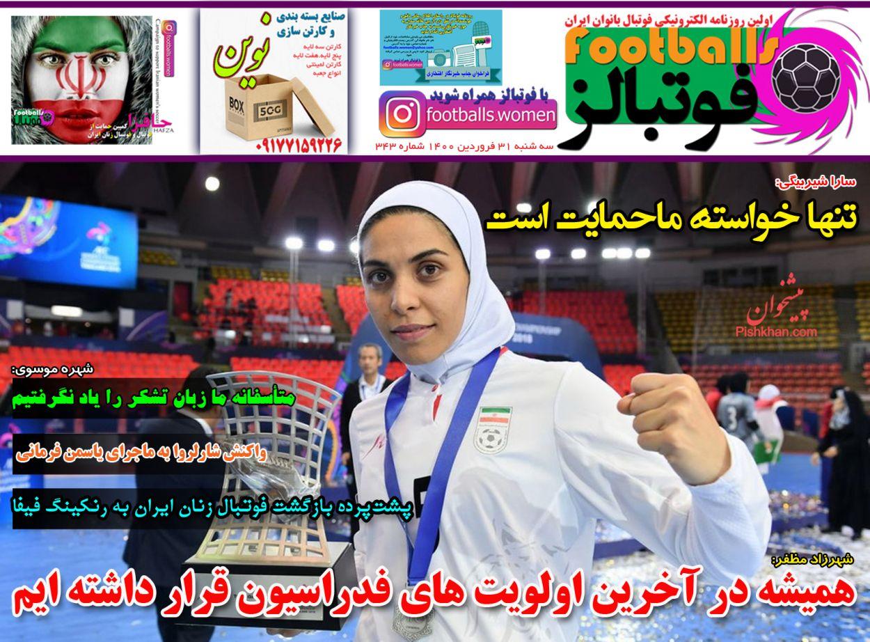 عناوین اخبار روزنامه فوتبالز در روز سهشنبه ۳۱ فروردين