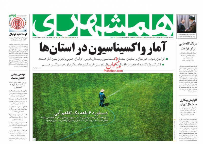 عناوین اخبار روزنامه همشهری در روز سهشنبه ۳۱ فروردين