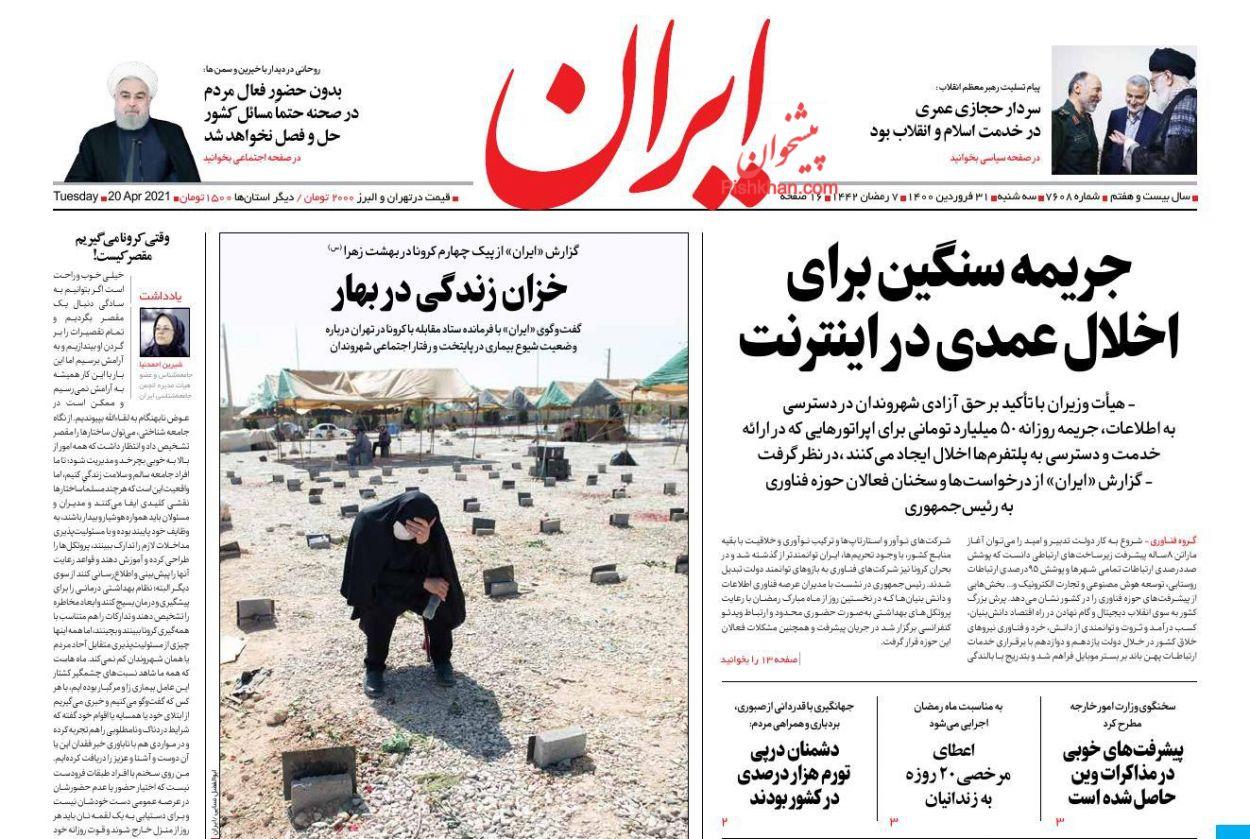 عناوین اخبار روزنامه ایران در روز سهشنبه ۳۱ فروردين