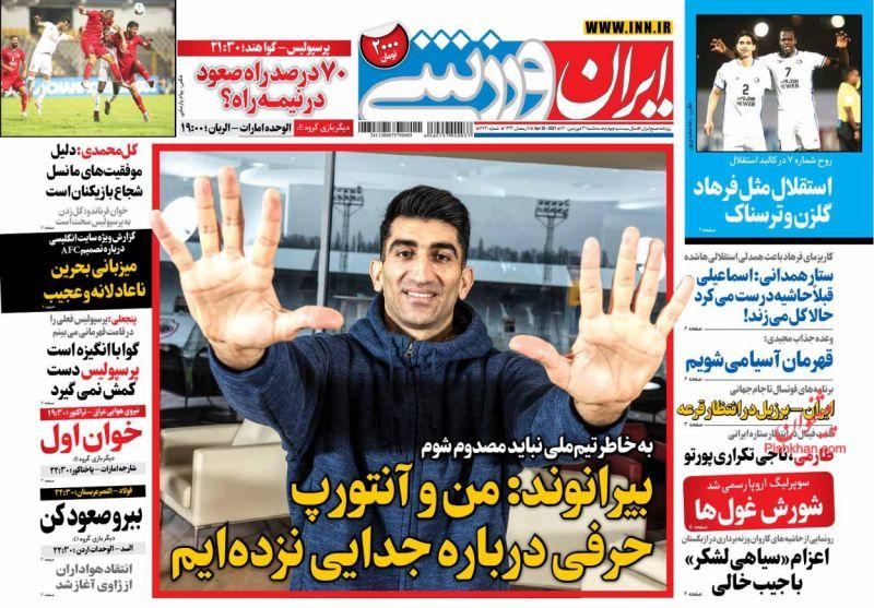 عناوین اخبار روزنامه ایران ورزشی در روز سهشنبه ۳۱ فروردين