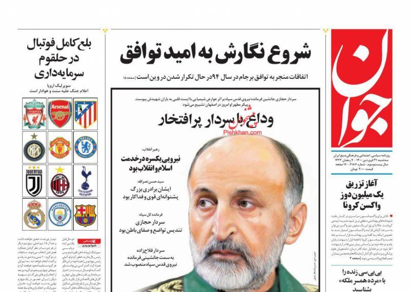 عناوین اخبار روزنامه جوان در روز سهشنبه ۳۱ فروردين