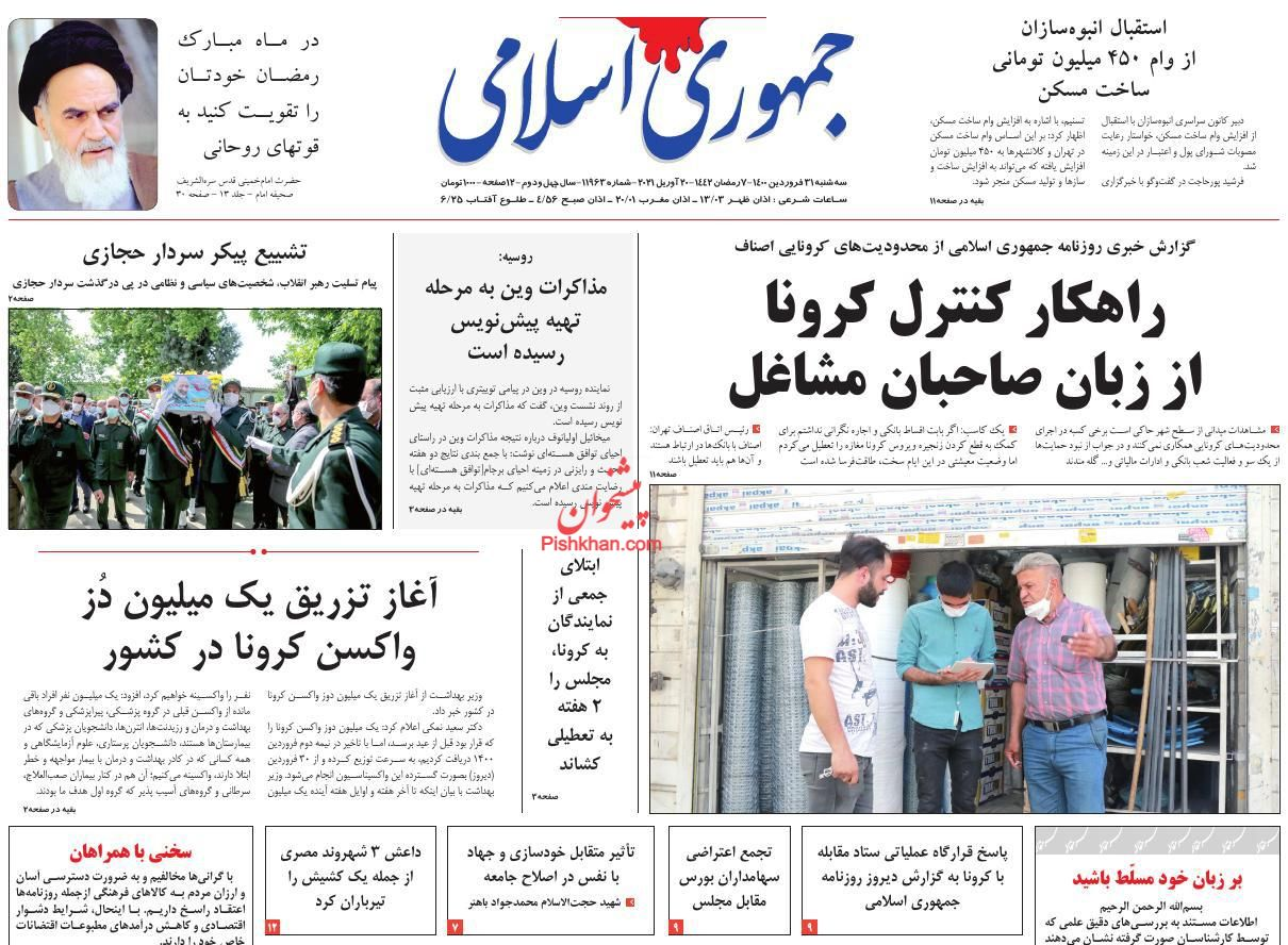 عناوین اخبار روزنامه جمهوری اسلامی در روز سهشنبه ۳۱ فروردين