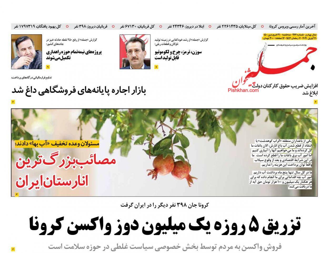 عناوین اخبار روزنامه جمله در روز سهشنبه ۳۱ فروردين