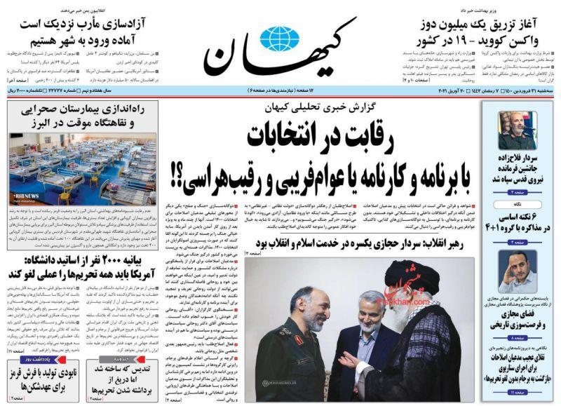 عناوین اخبار روزنامه کيهان در روز سهشنبه ۳۱ فروردين