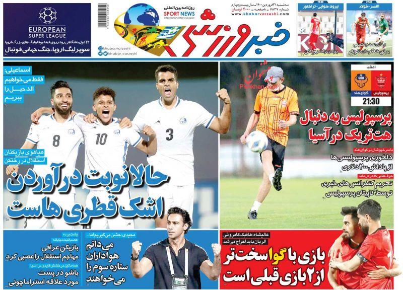 عناوین اخبار روزنامه خبر ورزشی در روز سهشنبه ۳۱ فروردين