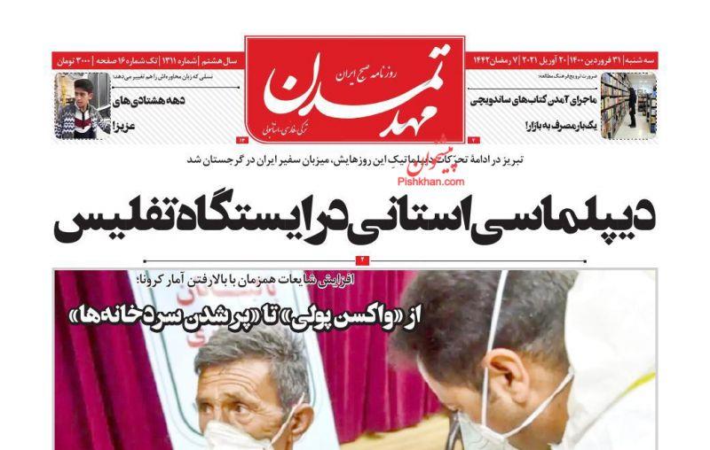 عناوین اخبار روزنامه مهد تمدن در روز سهشنبه ۳۱ فروردين
