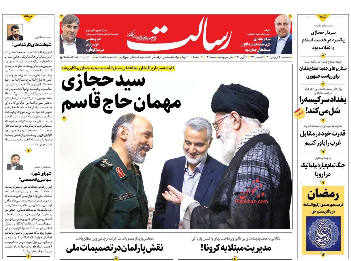 عناوین اخبار روزنامه رسالت در روز سهشنبه ۳۱ فروردين