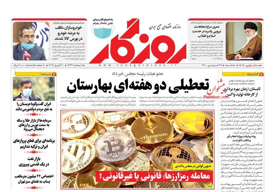 عناوین اخبار روزنامه روزگار در روز سهشنبه ۳۱ فروردين