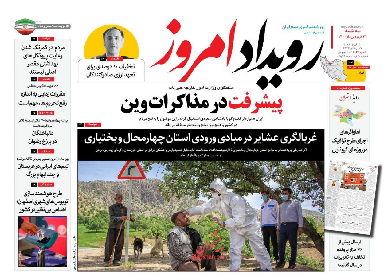 عناوین اخبار روزنامه رویداد امروز در روز سهشنبه ۳۱ فروردين