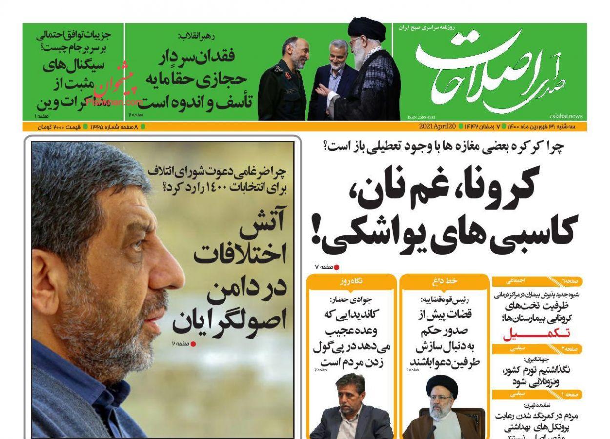 عناوین اخبار روزنامه صدای اصلاحات در روز سهشنبه ۳۱ فروردين