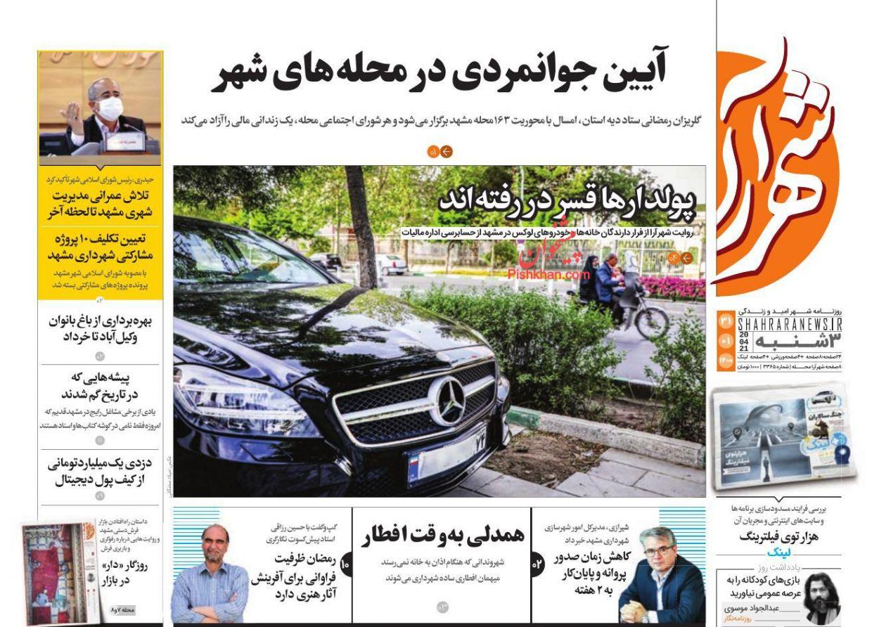 عناوین اخبار روزنامه شهرآرا در روز سهشنبه ۳۱ فروردين