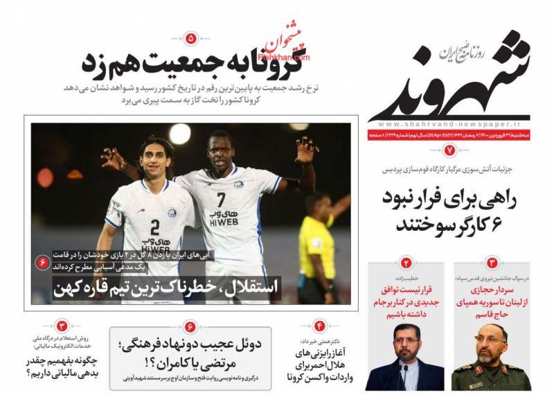 عناوین اخبار روزنامه شهروند در روز سهشنبه ۳۱ فروردين