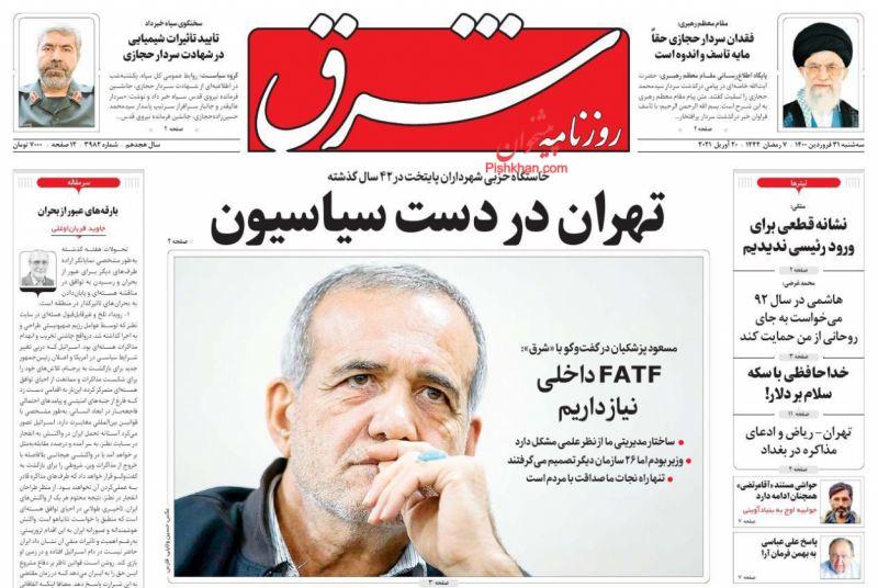 عناوین اخبار روزنامه شرق در روز سهشنبه ۳۱ فروردين