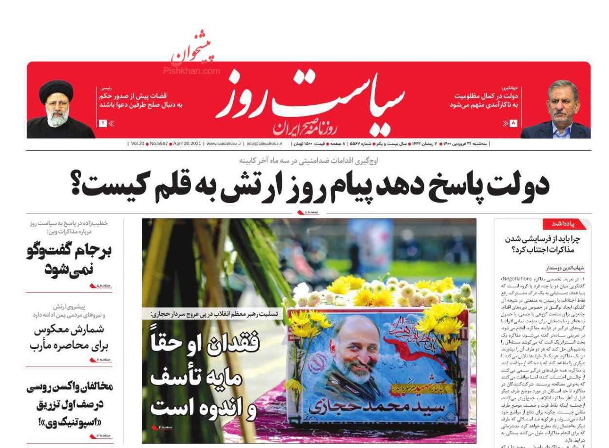عناوین اخبار روزنامه سیاست روز در روز سهشنبه ۳۱ فروردين