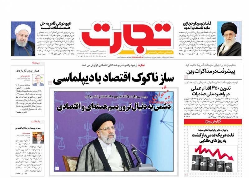 عناوین اخبار روزنامه تجارت در روز سهشنبه ۳۱ فروردين