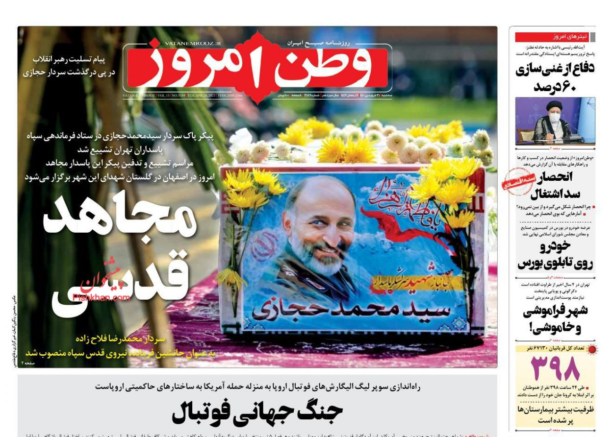 عناوین اخبار روزنامه وطن امروز در روز سهشنبه ۳۱ فروردين