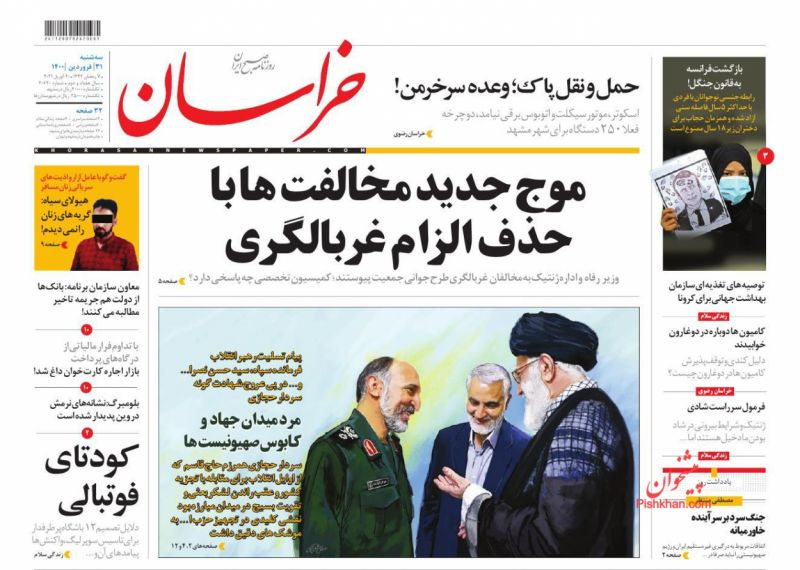 عناوین اخبار روزنامه خراسان در روز سهشنبه ۳۱ فروردين