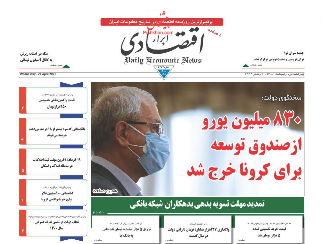 عناوین اخبار روزنامه ابرار اقتصادی در روز چهارشنبه ۱ ارديبهشت