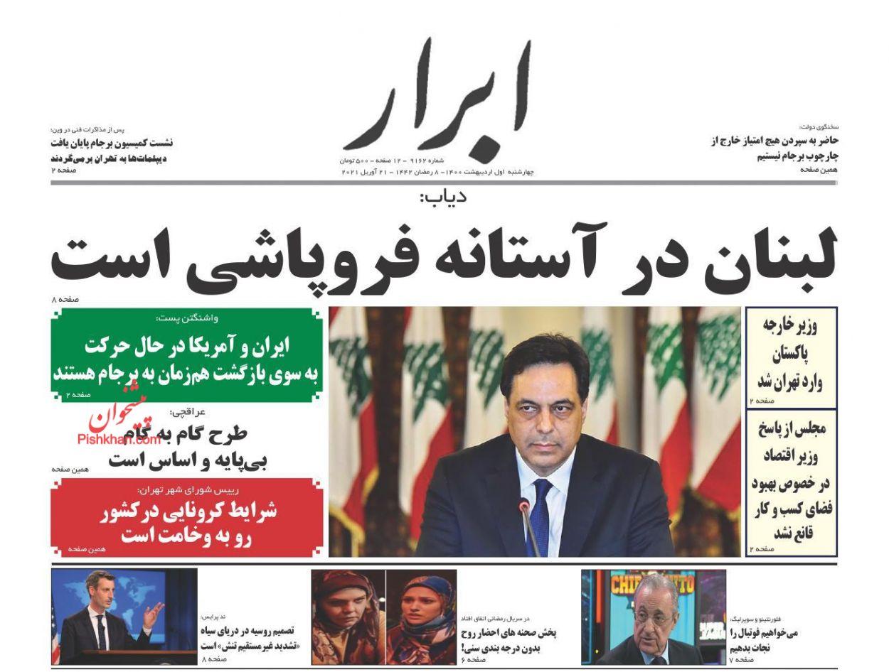 عناوین اخبار روزنامه ابرار در روز چهارشنبه ۱ ارديبهشت