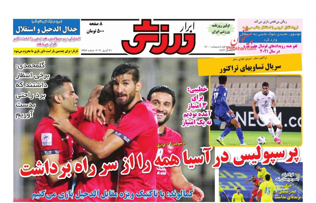 عناوین اخبار روزنامه ابرار ورزشى در روز چهارشنبه ۱ ارديبهشت
