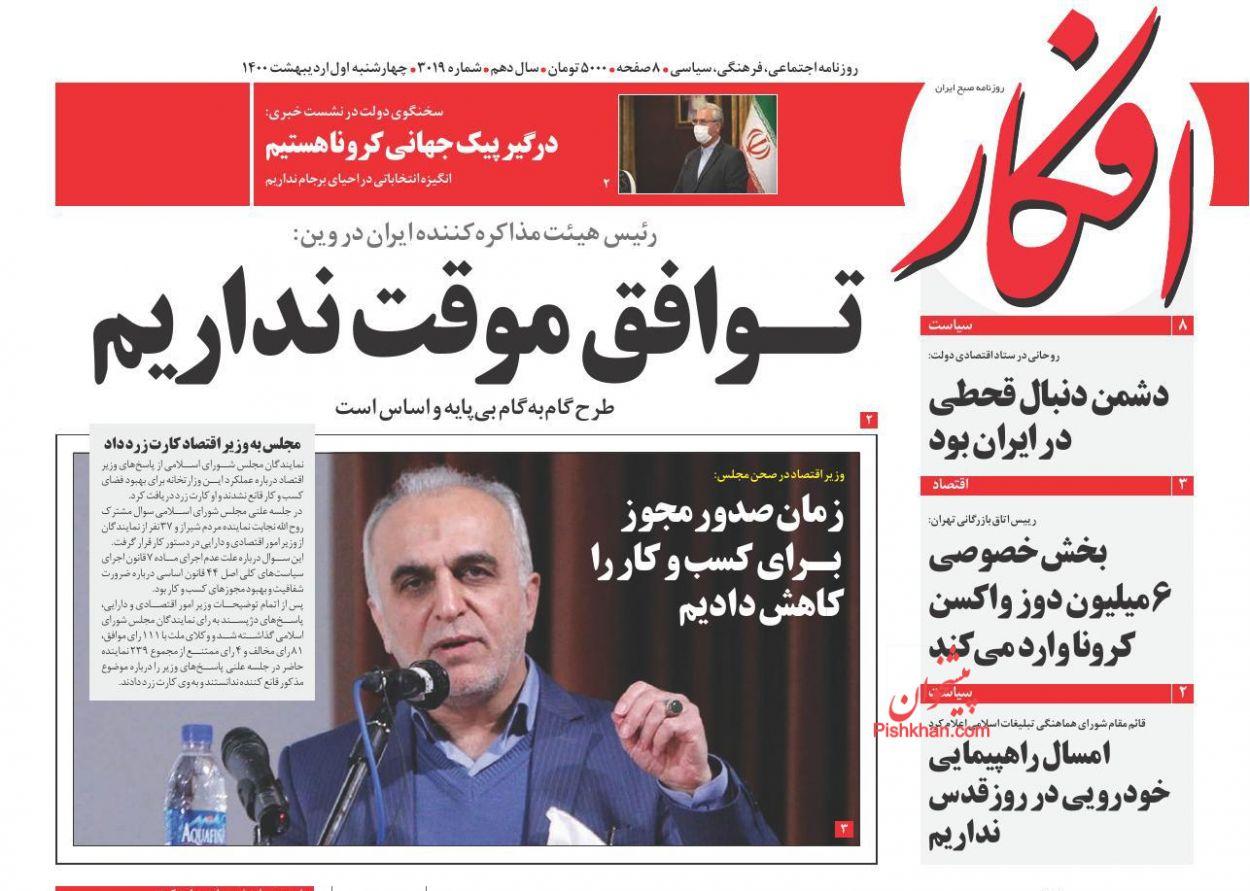 عناوین اخبار روزنامه افکار در روز چهارشنبه ۱ ارديبهشت