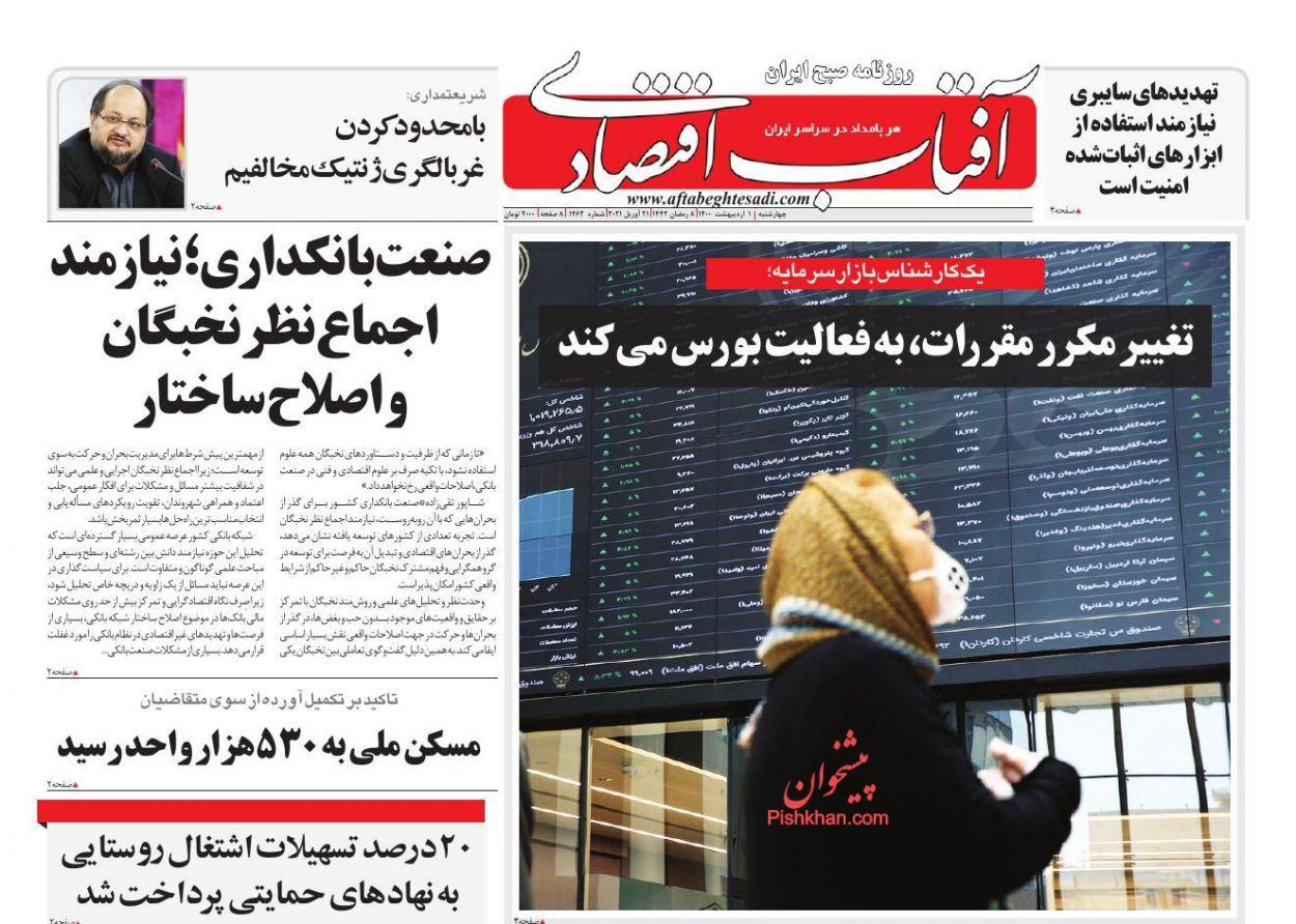 عناوین اخبار روزنامه آفتاب اقتصادی در روز چهارشنبه ۱ ارديبهشت