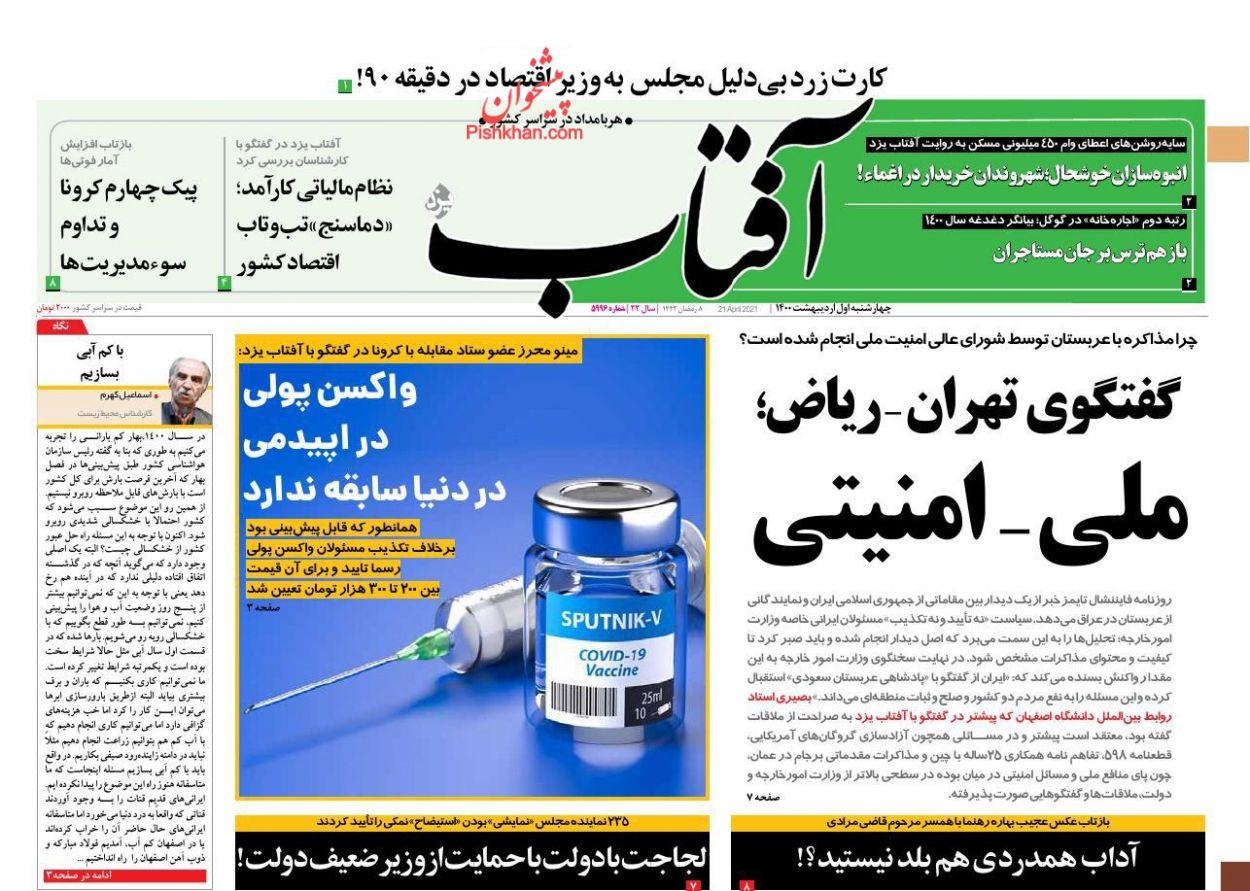عناوین اخبار روزنامه آفتاب یزد در روز چهارشنبه ۱ ارديبهشت