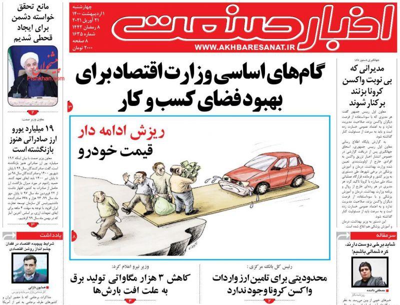 عناوین اخبار روزنامه اخبار صنعت در روز چهارشنبه ۱ ارديبهشت