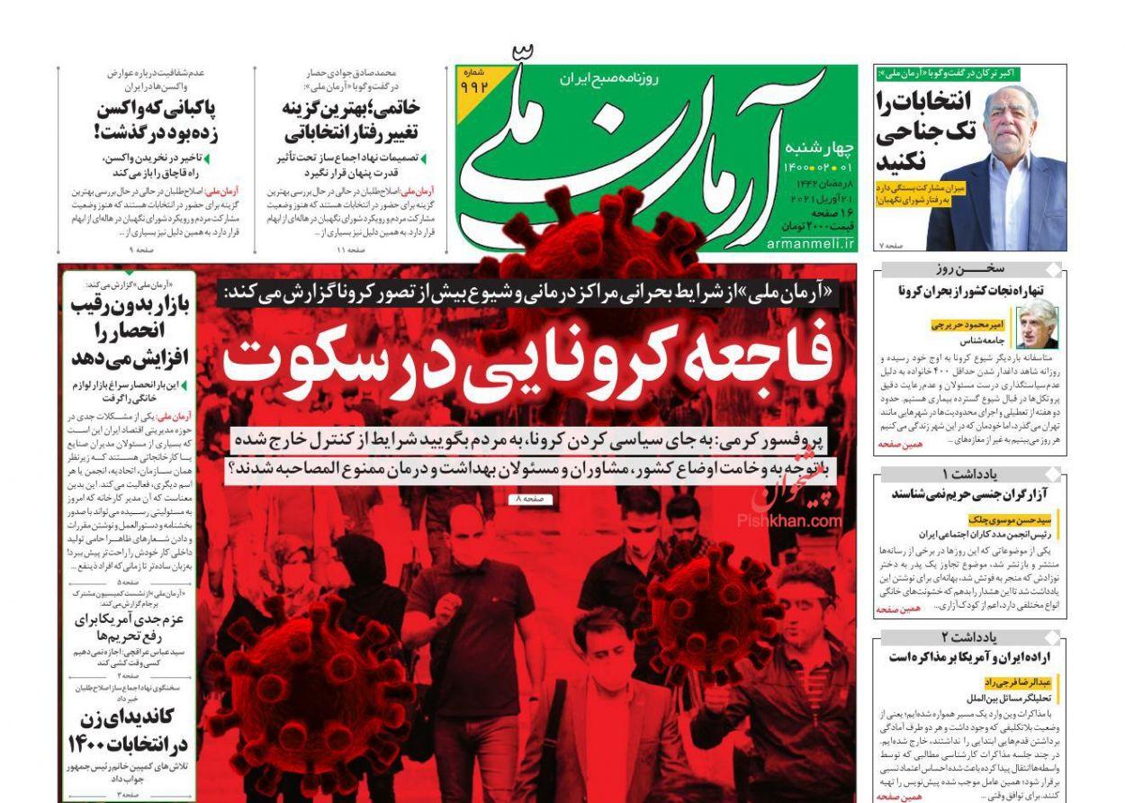 عناوین اخبار روزنامه آرمان ملی در روز چهارشنبه ۱ ارديبهشت