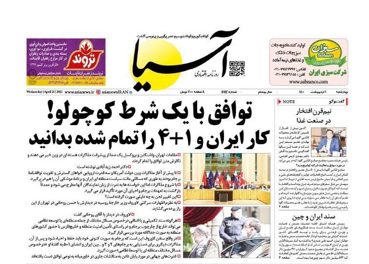 عناوین اخبار روزنامه آسیا در روز چهارشنبه ۱ ارديبهشت