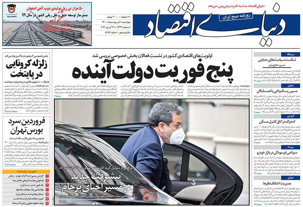 عناوین اخبار روزنامه دنیای اقتصاد در روز چهارشنبه ۱ ارديبهشت