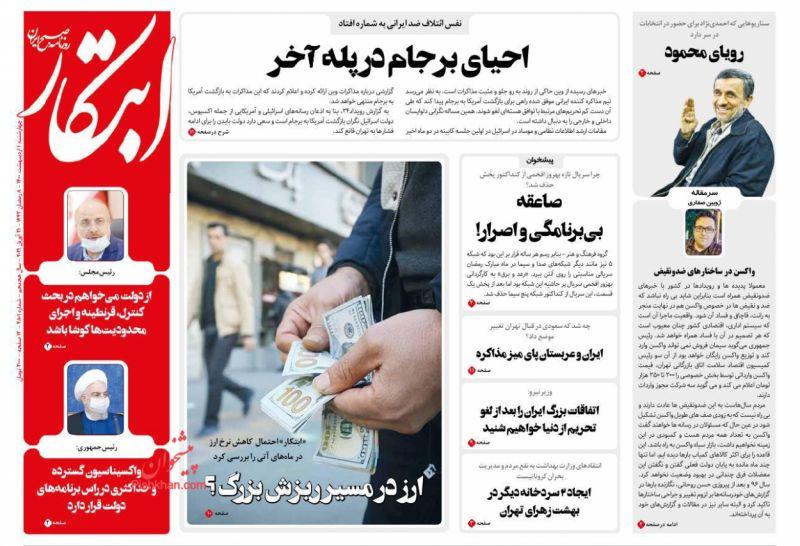 عناوین اخبار روزنامه ابتکار در روز چهارشنبه ۱ ارديبهشت