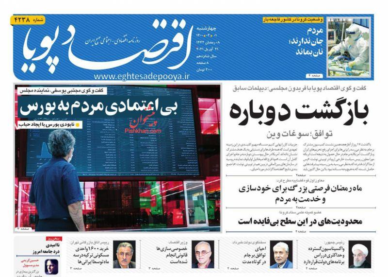 عناوین اخبار روزنامه اقتصاد پویا در روز چهارشنبه ۱ ارديبهشت