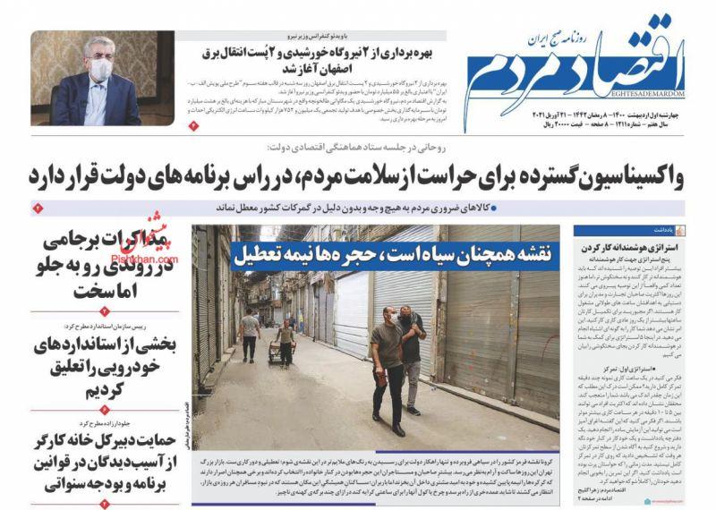 عناوین اخبار روزنامه اقتصاد مردم در روز چهارشنبه ۱ ارديبهشت