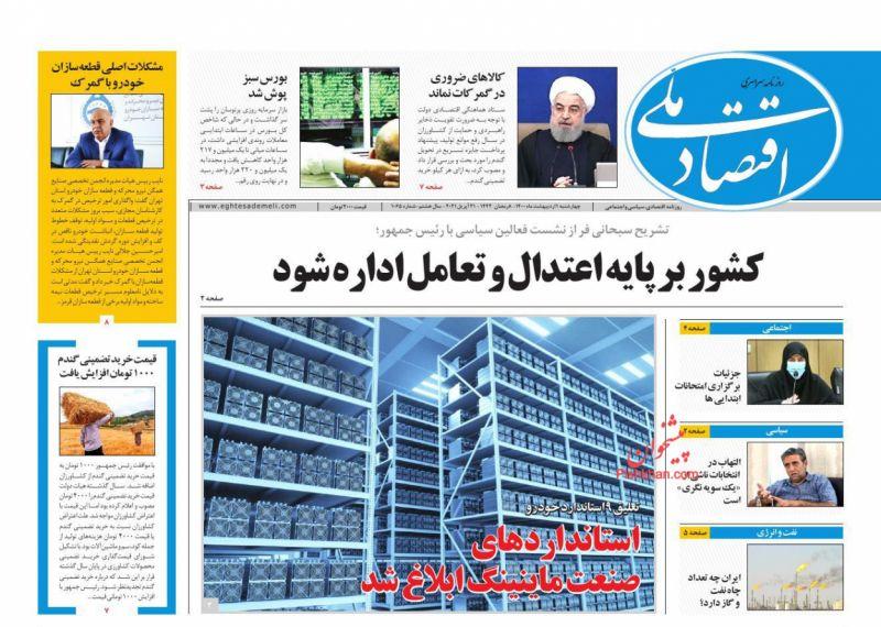 عناوین اخبار روزنامه اقتصاد ملی در روز چهارشنبه ۱ ارديبهشت
