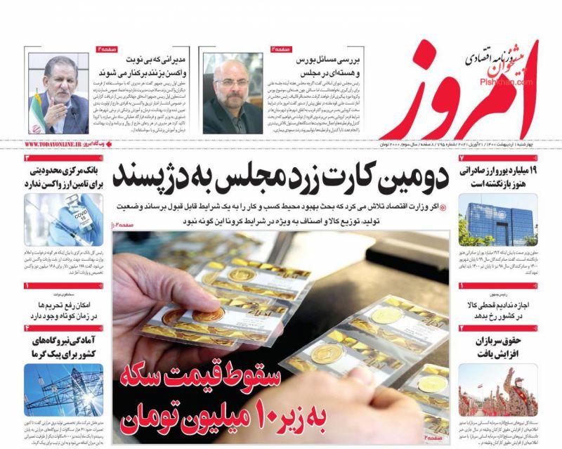 عناوین اخبار روزنامه امروز در روز چهارشنبه ۱ ارديبهشت