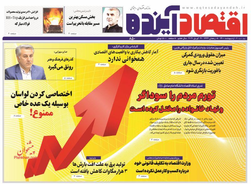 عناوین اخبار روزنامه اقتصاد آینده در روز چهارشنبه ۱ ارديبهشت