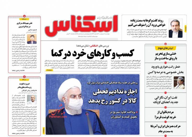 عناوین اخبار روزنامه اسکناس در روز چهارشنبه ۱ ارديبهشت