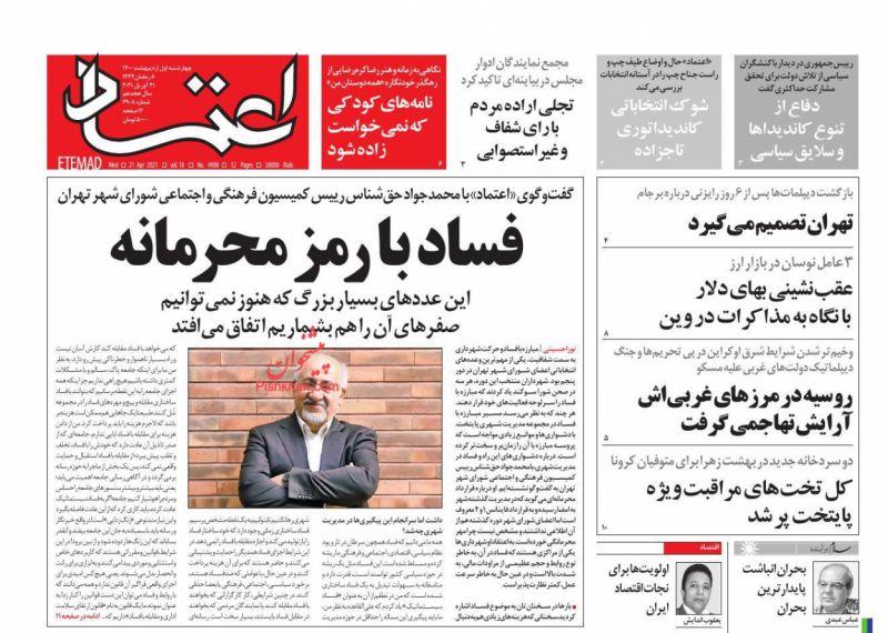 عناوین اخبار روزنامه اعتماد در روز چهارشنبه ۱ ارديبهشت